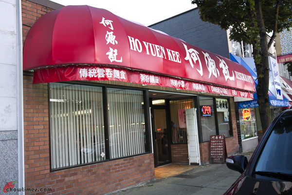 ho-yuen-kee-restaurant-fraser-vancouver-1