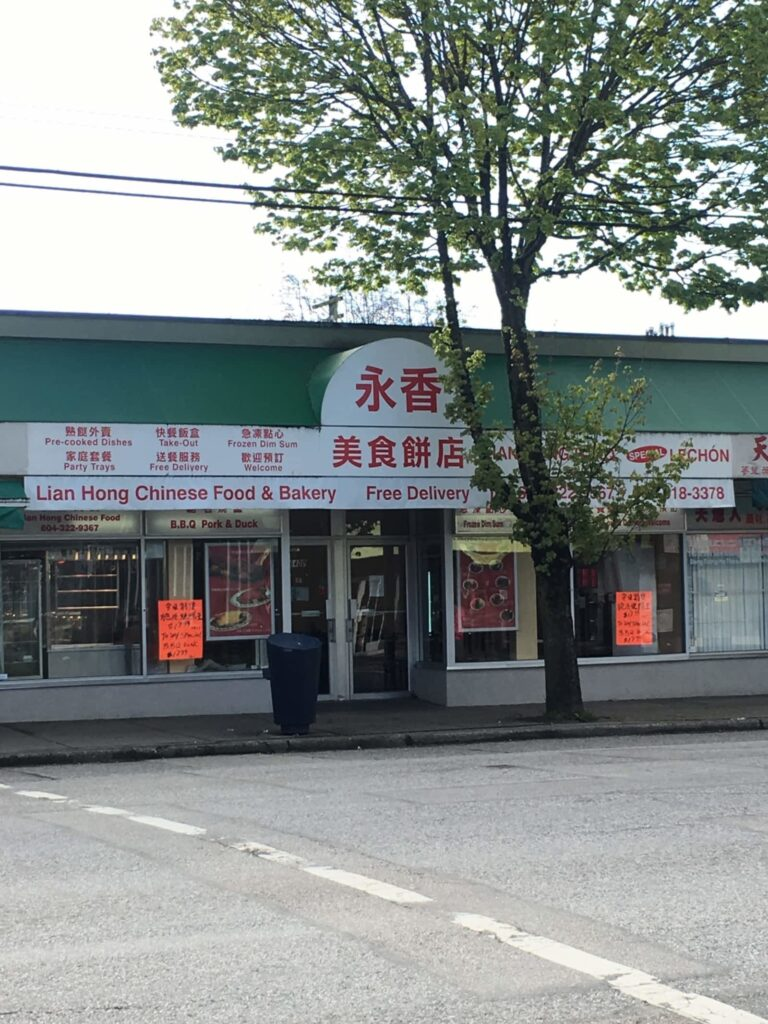 lian-hong-chinese-bakery-storefront-1